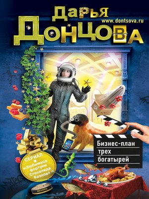 cover image of Бизнес-план трех богатырей