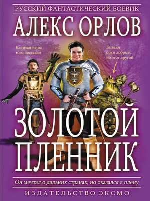 cover image of Золотой пленник