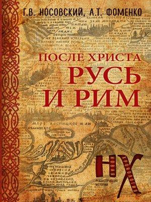 cover image of Русь и Рим. После Христа