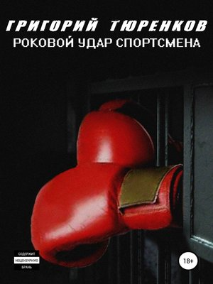 cover image of Роковой удар спортсмена