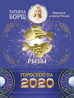 cover image of Рыбы. Гороскоп на 2020 год