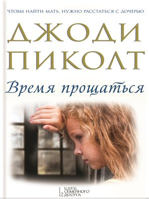 cover image of Время прощаться