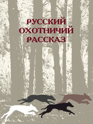 cover image of Русский охотничий рассказ