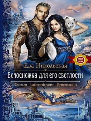 cover image of Белоснежка для его светлости