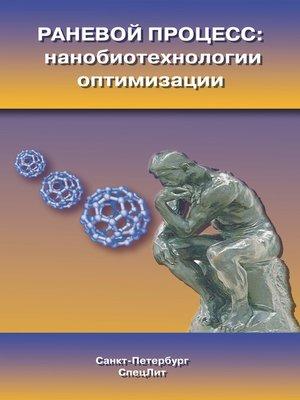 cover image of Раневой процесс