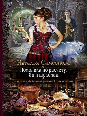 cover image of Помолвка по расчету. Яд и шоколад