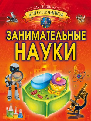 cover image of Занимательные науки