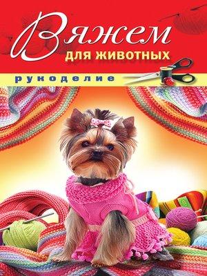 cover image of Вяжем для животных