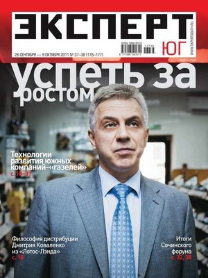 cover image of Эксперт Юг 37-38-2011