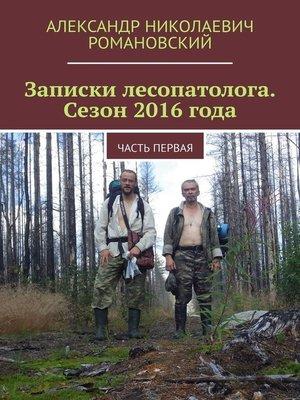cover image of Записки лесопатолога. Сезон 2016года. Часть первая