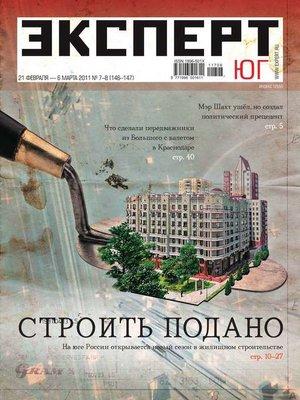 cover image of Эксперт Юг 07-08-2011