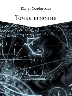 cover image of Точка везения
