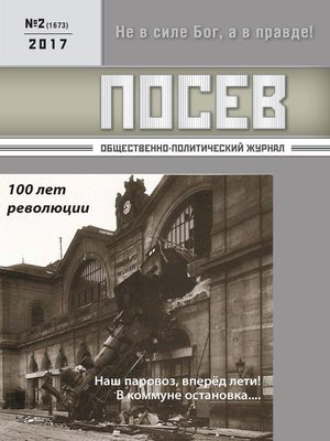 cover image of Посев. Общественно-политический журнал. №02/2017