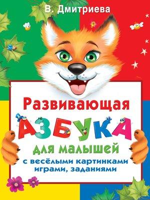 cover image of Развивающая азбука для малышей с веселыми картинками, играми, заданиями