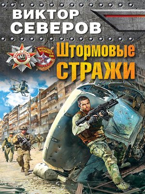 cover image of Штормовые стражи