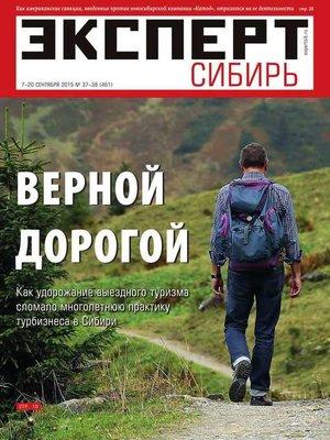 cover image of Эксперт Сибирь 37-38-2015