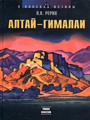 cover image of Алтай – Гималаи