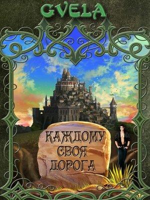 cover image of Каждому своя дорога