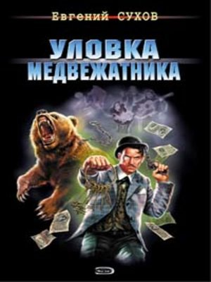 cover image of Уловка медвежатника