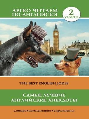 cover image of Самые лучшие английские анекдоты / the Best English Jokes