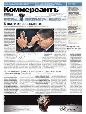 cover image of Коммерсантъ (понедельник-пятница) 165-2015
