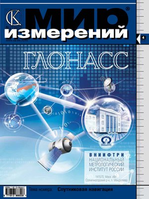 cover image of Мир измерений № 4 2012