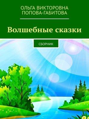 cover image of Волшебные сказки. Сборник