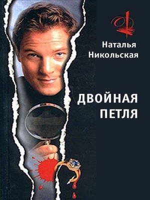 cover image of Двойная петля