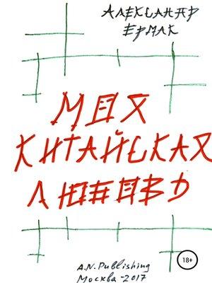cover image of Моя китайская любовь
