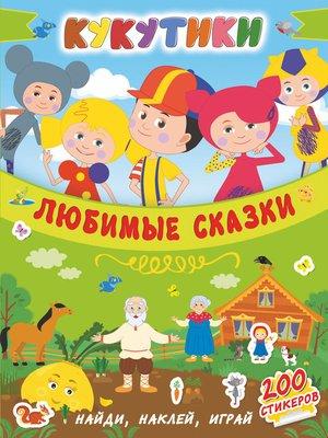 cover image of Кукутики. Любимые сказки