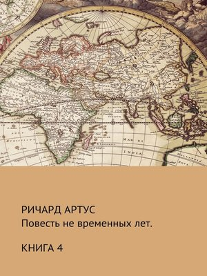 cover image of Повесть не временных лет. Книга 4