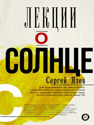 cover image of Лекции о Солнце
