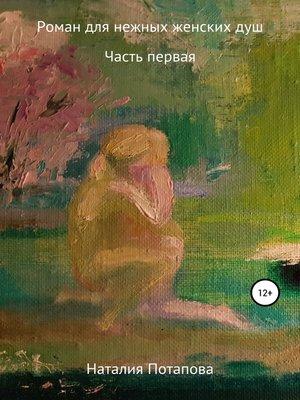 cover image of Роман для нежных женских душ