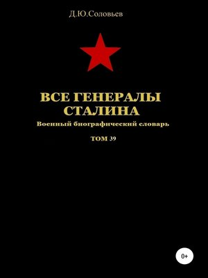 cover image of Все генералы Сталина. Том 39