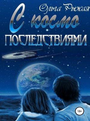 cover image of С космо последствиями