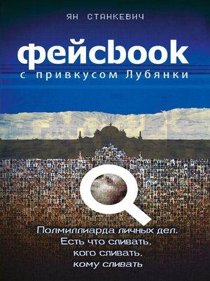 cover image of Фейсбук с привкусом Лубянки