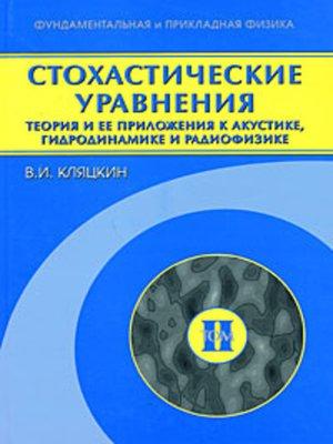 cover image of Стохастические уравнения. Теория и ее приложения к акустике, гидродинамике и радиофизике. Том 2