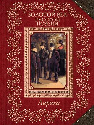 cover image of Золотой век русской поэзии. Лирика