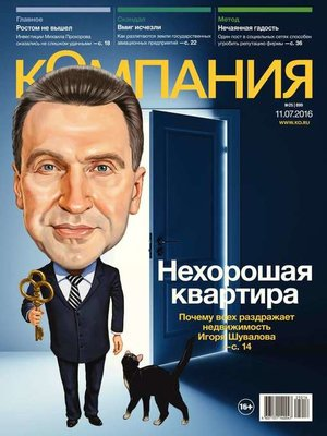cover image of Компания 25-2016