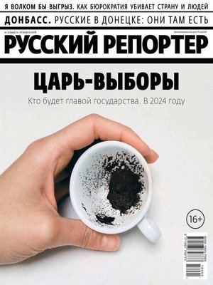 cover image of Русский Репортер 05-2018