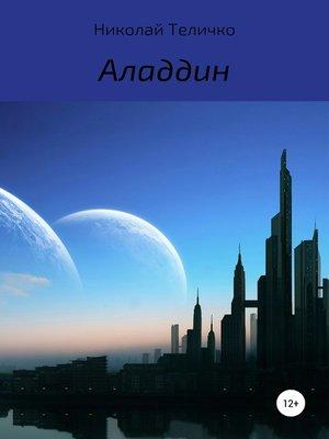 cover image of Аладдин