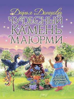 cover image of Чудесный камень Маюрми