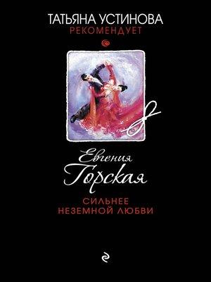 cover image of Сильнее неземной любви