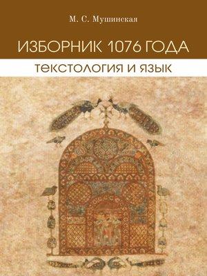 cover image of Изборник 1076 года. Текстология и язык