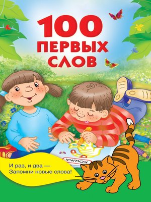 cover image of 100 первых слов
