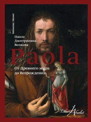 cover image of От Древнего мира до Возрождения (сборник)