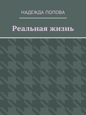 cover image of Реальная жизнь