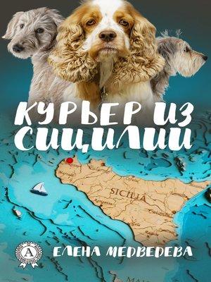 cover image of Курьер из Сицилии
