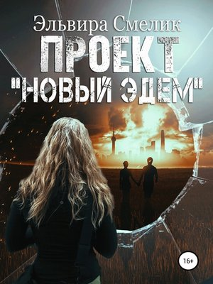 cover image of Проект «Новый Эдем»