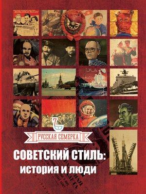 cover image of Советский стиль. История и люди